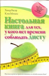 Настольная книга для тех, у кого нет времени соблюдать диету Бауэр Хизер