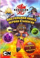 Уэст Трейси - Настольная книга игрока в бакуган' обложка книги