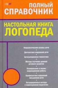 Настольная книга логопеда