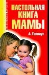 Настольная книга мамы Гиппиус А.С.