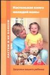 Онучин Н.А. - Настольная книга молодой мамы. Здоровье вашего ребенка' обложка книги