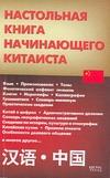 Прокофьева Т.И. - Настольная книга начинающего китаиста' обложка книги