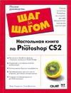 Андерсон Э. - Настольная книга по Adobe Photoshop CS2' обложка книги