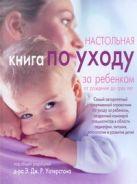Уотерстон Э - Настольная книга по уходу за ребенком от рождения до трех лет' обложка книги