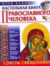 Вадим, отец - Настольная книга православного человека. Советы священника' обложка книги