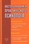 Настольная книга практического психолога Посохова С.Т.