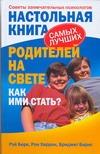 Настольная книга самых лучших родителей на свете. Как ими стать? Берк Рэй