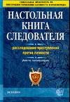 Настольная книга следователя.Расследование преступлений против личности Дворкин А.И.