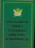 Белецкий А.С. - Настольная книга судебного пристава-исполнителя' обложка книги
