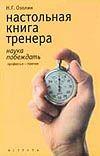 Озолин Н.Г. - Настольная книга тренера' обложка книги
