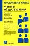 Настольная книга учителя обществознания Тюляева Т.И.
