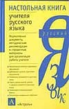 Романова Е.Т. - Настольная книга учителя русского языка' обложка книги