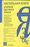 Настольная книга учителя русского языка