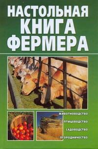 Настольная книга фермера Снегов А.