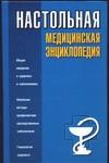 Нельсон-Андерсон Д.Л. - Настольная медицинская энциклопедия' обложка книги