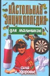Настольная энциклопедия для мальчиков: Сила и здоровье - фото 1