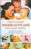 Настольная энциклопедия молодой мамы - фото 1