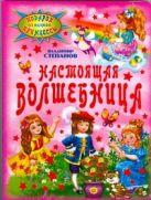Степанов В. А. - Настоящая волшебница' обложка книги