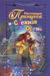 Егорушкина А. - Настоящая принцесса и Снежная осень обложка книги