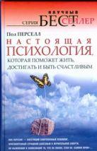 Перселл Пол - Настоящая психология, которая поможет жить, достигать и быть счастливым' обложка книги