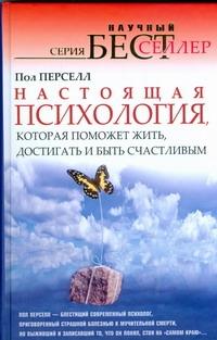 Перселл Пол - Настоящая психология, которая поможет жить, достигать и быть счастливым обложка книги