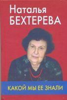 Медведев С.В. - Наталья Бехтерева - какой мы ее знали' обложка книги