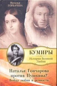 Наталья Гончарова против Пушкина?