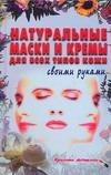 Петрова Л.Н. - Натуральные маски и кремы для всех типов кожи своими руками' обложка книги