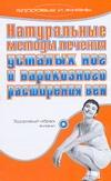 Росельо Рамон - Натуральные методы лечения усталых ног и варикозного расширения вен' обложка книги