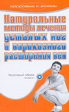 Росельо Рамон - Натуральные методы лечения усталых ног и варикозного расширения вен обложка книги