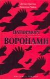 Престон Д. - Натюрморт с воронами' обложка книги
