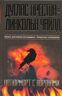Натюрморт с воронами