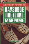 Федотова В.А. - Наузовое плетение (макраме)' обложка книги