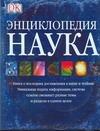Бриджман Р. - Наука' обложка книги