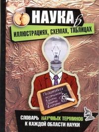 Наука в иллюстрациях, схемах, таблицах Банкрашков А.В.