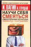 Вагин И.О. - Научи себя смеяться' обложка книги