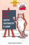 Клэр Х. - Научите вашу кошку чистоплотности в доме' обложка книги