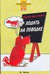 Пичи Э. - Научите вашу собаку ...Ходить на поводке' обложка книги