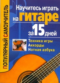 Научитесь играть на гитаре за 15 дней Иванников Т.П.