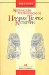 Малиновский Б. - Научная теория культуры' обложка книги