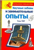 Тит Том - Научные забавы и занимательные опыты' обложка книги