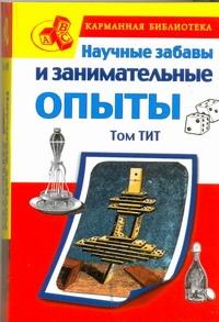 Тит Том - Научные забавы и занимательные опыты обложка книги