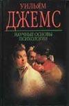 Джемс У. - Научные основы психологии' обложка книги