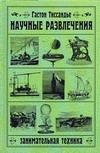Тиссандье Гастон - Научные развлечения: занимательная техника' обложка книги