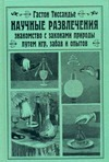 Тиссандье Гастон - Научные развлечения: знакомство с законами природы путем игр, забав, и опытов' обложка книги