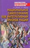 Михневич О.А. - Национальное самосознание как интегративный признак нации' обложка книги