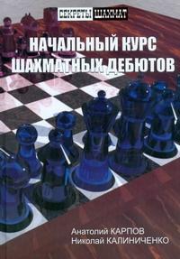 Нач.курс шахматных дебютов