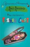 Лютикова Люся - Наш маленький грязный секрет' обложка книги