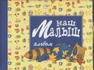 Магу - Наш малыш' обложка книги