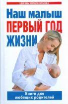 Цветкова Г.В. - Наш малыш - первый год жизни' обложка книги